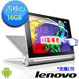Lenovo 聯想 YOGA Tablet 2 8 16GB 3G版 (830LC)  8吋 四核心可通話平板電腦