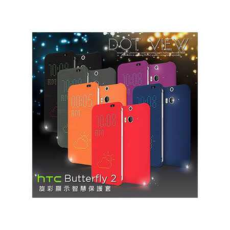 Universal HTC Butterfly 2 / 蝴蝶2 / B810x 炫彩 Dot View 智慧型保護套