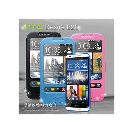 VXTRA HTC Desire 820 / D820u 髮絲紋 雙視窗側翻支架皮套