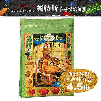 LOTUS樂特斯 無穀鮮鴨佐田野時蔬-全貓 (4.5磅)