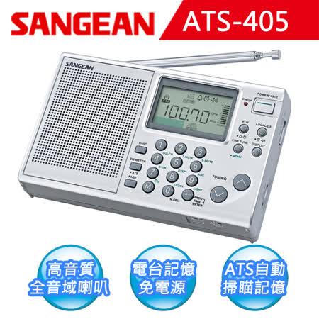 【SANGEAN】短波收音機/AM/FM收音機 (ATS-405)