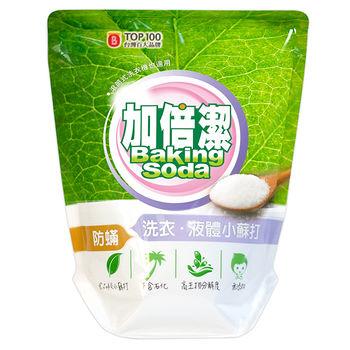 加倍潔洗衣液體小蘇打-防蹣洗衣精補充包1500g