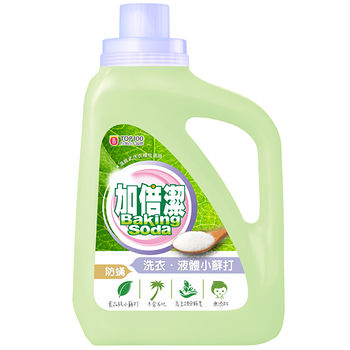 加倍潔洗衣液體小蘇打-防蹣洗衣精2400g