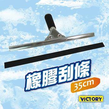 VICTORY 橡膠刮條35cm -5入組(適用不鏽鋼玻璃刮刀)