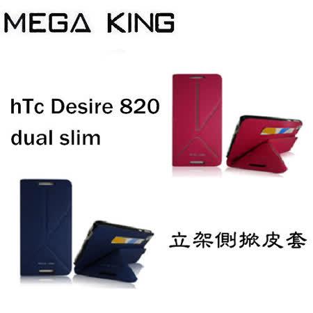 《MEGA KING》 立架側掀皮套 HTC Desire 820 【兩色可選(桃紅/藍)】
