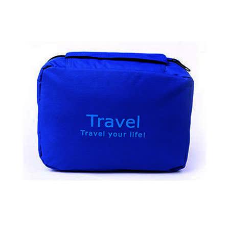 【iSFun】旅行專用*一體成型盥洗包/藍