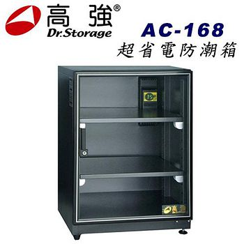 Dr.Storage 高強 AC-168  25~55%RH 超省電防潮箱 (原廠公司貨) ★送4入120克乾燥劑*3