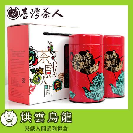 【台灣茶人】鹿谷比賽味烏龍~超值茶葉禮盒(茶戲人間烏龍茶組)