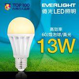 億光13W 高效率 LED 燈泡-黃光 (100-240V全電壓)