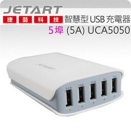 Jetart 捷藝 5埠 智慧型 USB 充電器 (5A) UCA5050