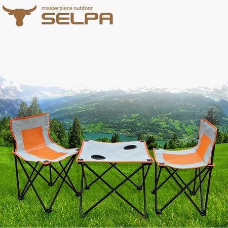 【韓國SELPA】戶外摺疊桌椅組(一桌兩椅).