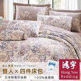 鴻宇HongYew 香榭玫瑰雙人四件式床包被套組 .