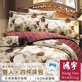 鴻宇HongYew 金澤漫舞雙人四件式床包被套組 .