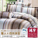 鴻宇HongYew 大阪風潮雙人四件式床包被套組 .