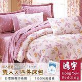 鴻宇HongYew 愛戀放送雙人四件式床包被套組 .