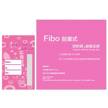 Fibo 拋棄式奶粉袋/副食品袋(1袋24入)/1袋