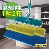 【VICTORY】單支靜電拖把(1組2布)