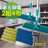 【VICTORY】單支靜電拖把(2組4布)