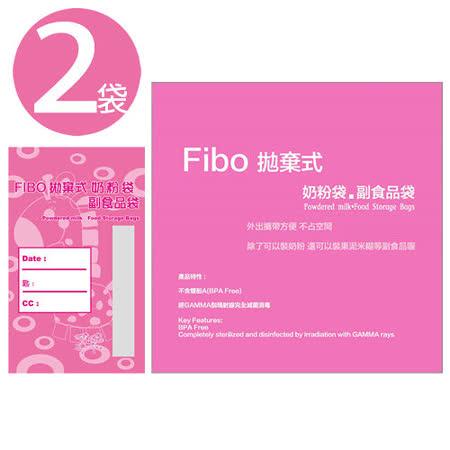 Fibo 拋棄式奶粉袋/副食品袋(1袋24入)/2袋