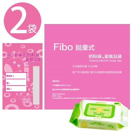 Fibo 拋棄式奶粉袋/副食品袋(1袋24入)/2袋+寶貝可愛 Nac Nac 抗菌潔淨濕巾隨身包/22抽(1入)