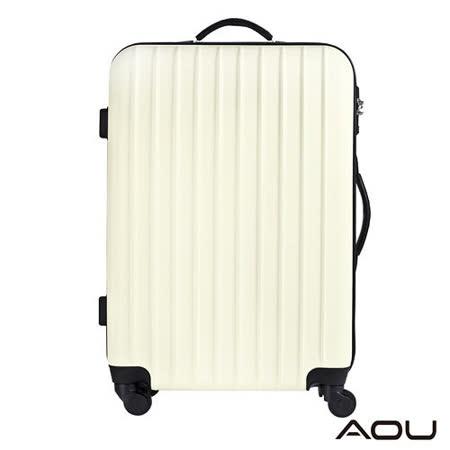 AOU微笑旅行 24吋 輕量TSA海關鎖 霧面拉鍊硬殼旅行箱(時尚白)90-008B