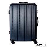 AOU微笑旅行 24吋 輕量TSA海關鎖 霧面拉鍊硬殼旅行箱(深藍黑)90-008B