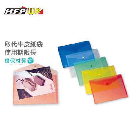 【HFPWP 超聯捷 資料袋】GF230 A4 扣子資料袋/公文袋/收納袋 (10個)