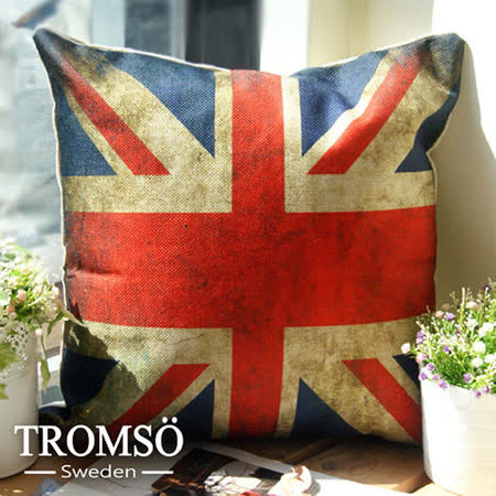 TROMSO-品味英倫棉麻抱枕/工業英國