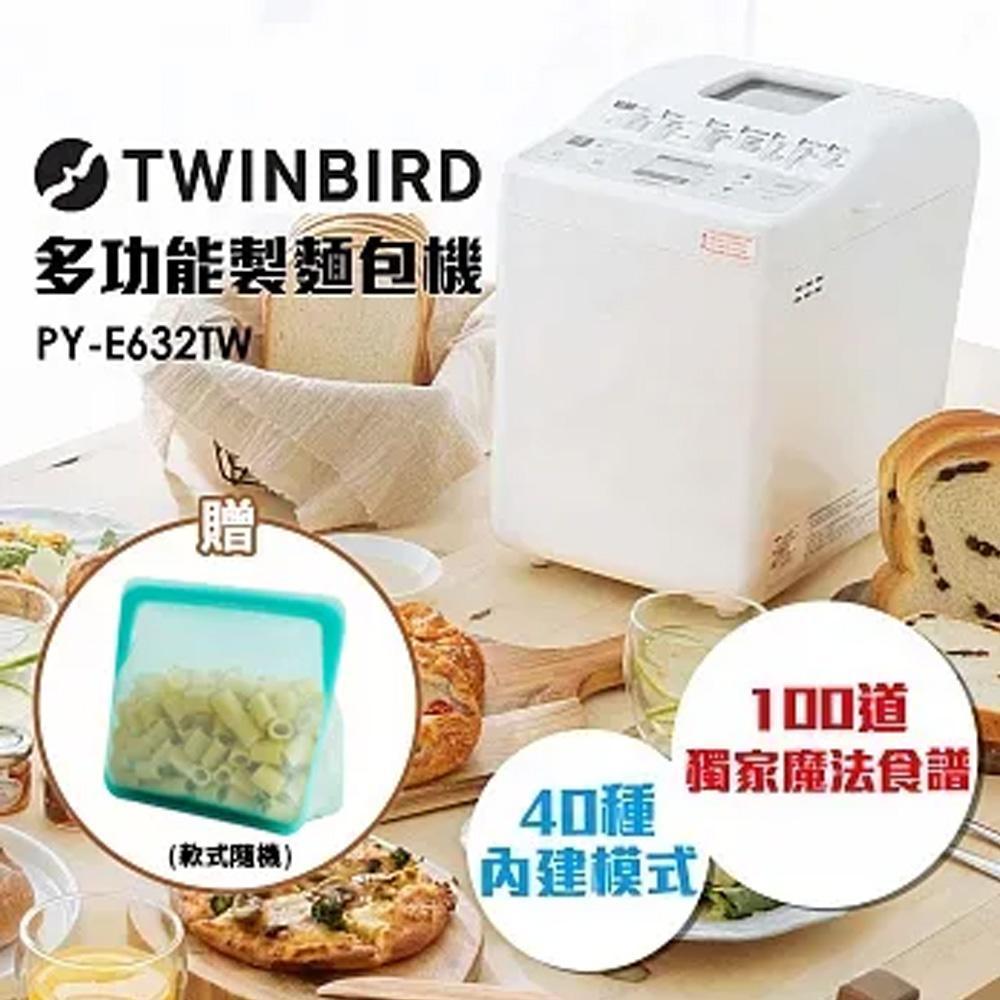 日本TWINBIRD-多功能製麵包機PY-E632TW(送高級麵包刀+富士電通料理秤)