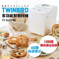 日本TWINBIRD-多功能製麵包機PY-E632TW 送TWINBIRD 原廠隔熱手套