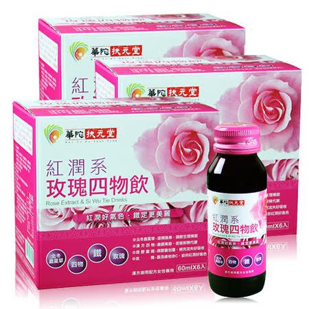 【華陀扶元堂】紅潤系-玫瑰四物飲(6瓶/盒)X3