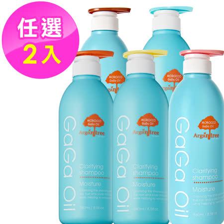 【Morocco GaGa Oil】摩洛哥5.5頭皮專科舒緩洗髮精580mlX2入組(無矽靈、弱酸性)