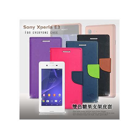 M-style SONY Xperia E3 / D2203 雙色糖果 斜紋支架側翻皮套 保護套
