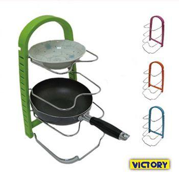 VICTORY 鍋具碗盤收納整理架 (2入組)