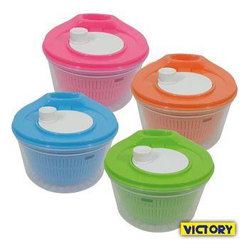 VICTORY 蔬果洗淨脫水器 (手動式旋轉)