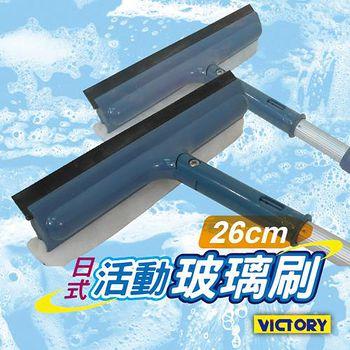 VICTORY 日式活動玻璃刷26cm (小面積玻璃落地窗清潔)