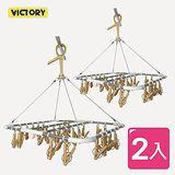 VICTORY 不鏽鋼防風折疊曬衣架#28夾 (2入組)