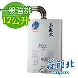 《TOPAX 莊頭北》12L強制排氣型熱水器 TH-7121TFE (天然瓦斯NG1/FE式)