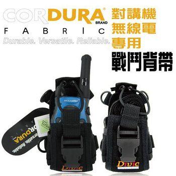 CORDURA 無線電對講機專用 攜帶型 戰鬥背帶腰帶布套 (三點式背袋)