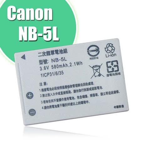 Canon NB5L / NB-5L 認證版 高容量防爆相機電池 SX210IS / SD990 IS / SX230HS / SX220HS / S100 / S110