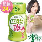 (即期品)【巨星劉嘉玲代言】李時珍 青木瓜四物鐵24入