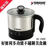 [福利品] YAMASAKI SK-109S 山崎不銹鋼美食鍋(NG品∕測試機)