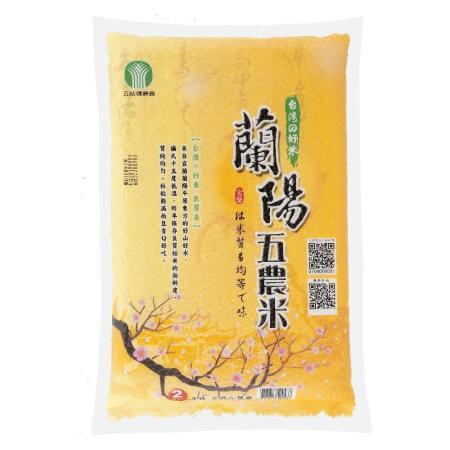 宜蘭 蘭陽五農米(2kg真空/10入)