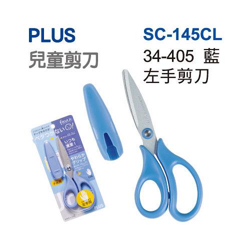 【普樂士 PLUS】SC-145CL 左手剪刀 (兒童用/藍色)