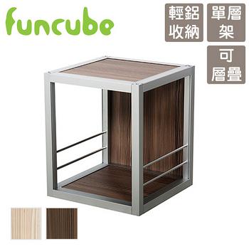 【funcube方塊躲貓】秋妍1號單層架