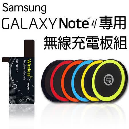 【領導者】Samsung Galaxy Note4 專用 無線充電組 (無線充電板+無線接收片)-黑款