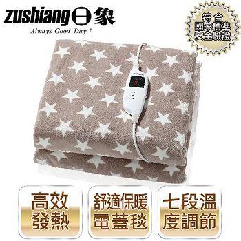 日象 煦馨微電腦溫控電蓋毯 /ZOG-2320B