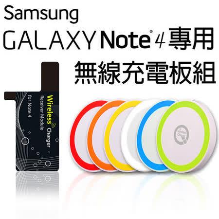 【領導者】Samsung Galaxy Note4 專用 無線充電組 (無線充電板+無線接收片)-白款