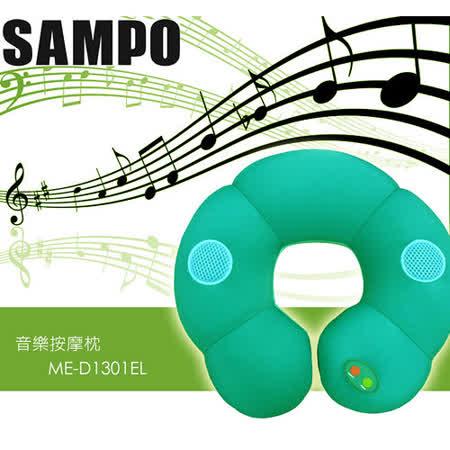 聲寶SAMPO-音樂按摩枕(ME-D1301EL)