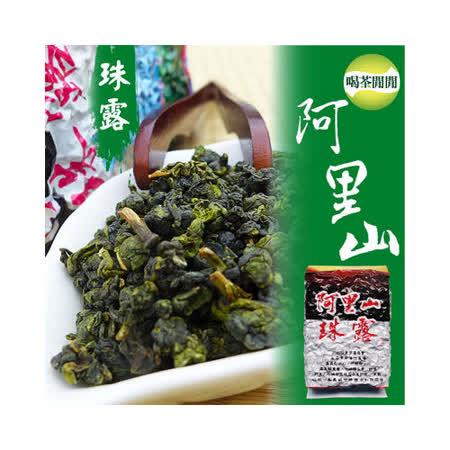 【喝茶閒閒】阿里山珠露4包(150克/包)